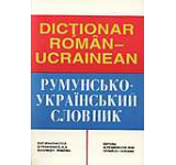 Dictionar roman-ucrainean