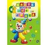Carte pentru joc si joaca Vol. 2. Clasa I