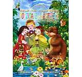 Carticica mea cu cele mai frumoase poezioare si cantecele ale copilariei - Editie ilustrata