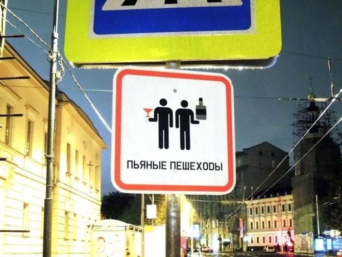 Ciudatenii rusesti: 15 semne de circulatie - Poza 5