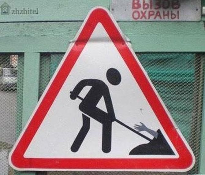 Ciudatenii rusesti: 15 semne de circulatie - Poza 6